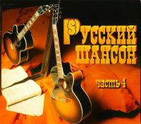 Various Artists. Russkiy shanson (chast 4) - Gennadiy Zharov, Yuriy Almazov, Vladimir Asmolov, Gruppa Amnistiya II , Alexander Rosenbaum, Aleksandr Shapiro, A. Pashanov