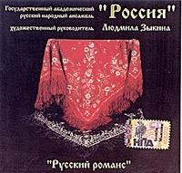 Ансамбль Россия.