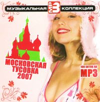 mp3 CD Various Artists. Moskowskaja tuowka 2007. Musykalnaja kollekzija MP3 (mp3) - Diana Gurckaya, Virus , Pod