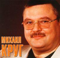 Mikhail Krug. Nedopetaya pesnya - Mihail Krug