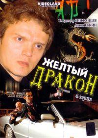 Scheltyj drakon (4 serii) - Ilya Melihov, Vladilen Arsenev, Elena Polyakova, Timofey Tribuncev, Vladimir Epifancev, Shamil Hamatov