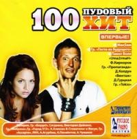 Various Artists. 100 Pudovyj hit - Propaganda , Valeriya , Gosti iz buduschego , Filipp Kirkorow, Fabrika , Tokio , Viktoriya Dajneko