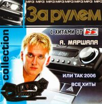 Aleksandr Marshal. Za rulem Collection (mp3) - Aleksandr Marshal