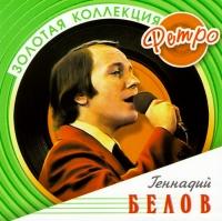 Gennadij Below. Solotaja kollekzija Retro - Gennadiy Belov