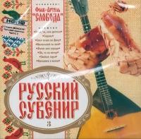Русский Сувенир. Часть 3 - Фолк-артель Слобода