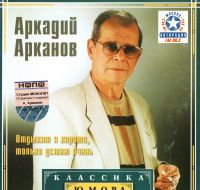 Arkadiy Arkanov. Klassika yumora. Otdykhayu ya khorosho, tolko ustayu ochen - Arkadij Arkanov