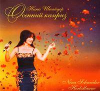 Нина Шнайдер. Осенний каприз (Herbstlaune) - Нина  Шнайдер