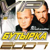 Бутырка 2007 (5 альбомов) (mp3) - Бутырка