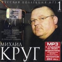 Михаил Круг. Русская коллекция. Том 1 (mp3) - Михаил Круг