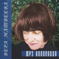 Вера Матвеева. MP3 Collection (mp3) - Вера Матвеева