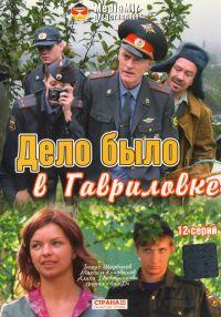 Delo bylo w Gawrilowke (12 serij) - Dmitriy Astrahan, Sergey Seyranyan, Gennadiy Trubnikov, Vyacheslav Petuhov, ChayF , Boris Scherbakov, Aleksej Zharkov