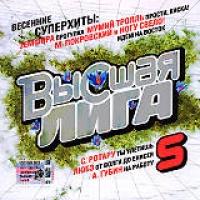 Various Artists. Vysshaya liga 5 - Hi-Fi , Aleksandr Marshal, Vyacheslav Butusov, Mumiy Troll , Bi-2 , Sofia Rotaru, Chay vdvoem