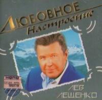 CD Диски Лев Лещенко. Любовное Настроение - Лев Лещенко