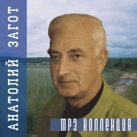 Анатолий Загот. mp3 Коллекция - Анатолий Загот