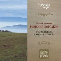 Nikolaj Andreevich Rimskij-Korsakov. Russkaya opera. CD 11. Pskovityanka. TSarskaya nevesta. (mp3) - Nikolay Rimskiy-Korsakov