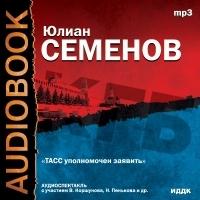 Julian Semenow. TASS upolnomotschen sajawit (audiobook) - Yulian Semenov