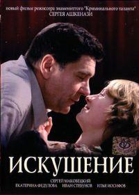 Iskushenie (2007) - Sergej Ashkenazi, Artur Gimpel, Aleksandr Bokovikov, Sergey Sendyk, Sergey Makoveckiy, Yuriy Nazarov, Ivan Stebunov