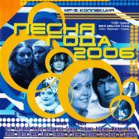 Various Artists. Pesnya goda 2006 (mp3) - Propaganda , Zhasmin , Otpetye Moshenniki , Ruki Vverh! , Aleksandr Marshal, Bi-2 , Goryachie golovy