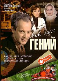 Sergey Mokrickiy - Moj musch - genij (Bonus: Tschetyre wosrasta ljubwi)