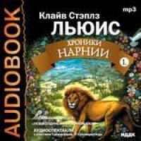 Хроники Нарнии 1 (аудиокнига MP3) - Клайв Льюис