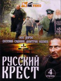 Russkij krest (4 serii) - Grigoriy Lyubomirov, Andrey Abakumov, Dmitriy Nagiev, Lev Durov, Evgeniy Sidihin, Dina Korzun, Peter Zekavica