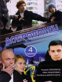 Dobrovolets (4 serii) - Vladimir Martynov, Fedor Lyass, Ingeborga Dapkunayte, Tatyana Drubich, Andrej Smolyakov, Pavel Artemev, Ivan Makarevich