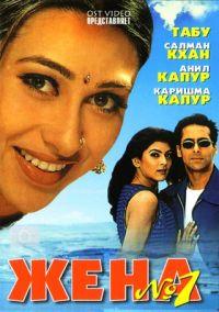 Wife No. 1 (Zhena nomer 1) - Vashu Bhagnani, Salman Khan, Anil Kapur, Karishma Kapur
