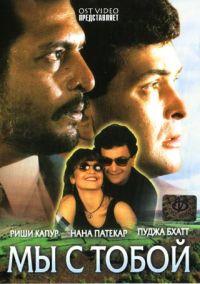 Мы с тобой (Hum Dono) - Пуджа Бхатт, Риши Капур, Нана Патекар