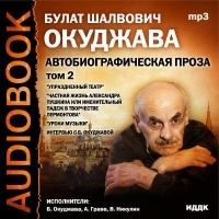Bulat Shalvovich Okudzhava. Avtobiograficheskaya proza. Tom 2 (audiokniga MP3) - Bulat Okudzhava
