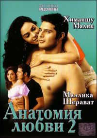 Анатомия любви 2 - Шахбааз Кхан