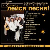 Лейся, песня! Звездная коллекция - ВИА