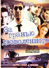 DVD Lakeer - Forbidden Lines (Sa granju doswolennogo - A Rahman, Dzhoni Lal, Sanni Deol, Sunil Shetti, Sohayl Khan,