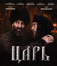 Zar (Blu-Ray) - Pavel Lungin, Yuriy Krasavin, Aleksey Ivanov, Tom Stern, Sergej Garmash, Yuriy Kuznecov, Oleg Yankovskiy