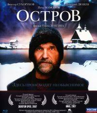 Pavel Lungin - The Island (Ostrow) (Blu-Ray)