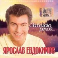 CD Диски Ярослав Евдокимов. За Белою Рекою... - Ярослав Евдокимов