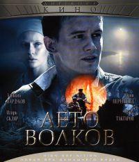Leto wolkow (Blu-Ray) - Dmitriy Iosifov, Ruslan Muratov, Viktor Smirnov, Leonid Vereschagin, Igor Sklyar, Sergej Koltakov, Mariya Zvonareva