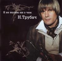 Nikolaj Trubach. YA ne zhaleyu ni o chem - Nikolay Trubach