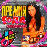 Various Artists. Premija goda Tanzewalnaja (mp3) - Ivanushki International , Bi-2 , Chay vdvoem , Alla Pugatschowa, Dinamit , Nepara , Faktor-2