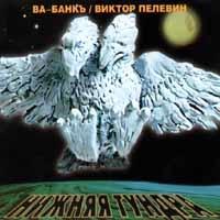 Va-Bank' / Viktor Pelevin. Nizhnyaya tundra - Va-Bank , viktor plevin