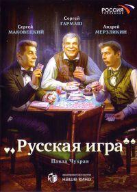 The Russian Game (Russkaya igra) - Pavel Chuhraj, Yuriy Poteenko, Nikolay Gogol, Andrej Zhegalov, Vladimir Klimov, Sergey Shumakov, Sergey Makoveckiy