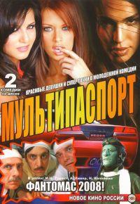 Мультипаспорт / Фантомас 2008! (2 в 1) - Михаил Швец