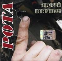 Andrey Klimnyuk. Rota - Andrey Klimnyuk