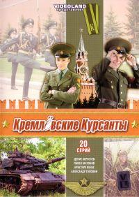 Kremlewskie Kursanty (20 Serij) - Andrey Chivurin, Vyacheslav Murugov, Leonid Kuprido, Georgiy Martirosyan, Yuriy Belyaev, Elena Zaharova, Vadim Andreev