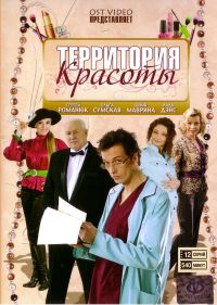 Territoriya krasoty (12 seriy) - Pavel Tupik, Sergey Antonov, Viktor Mirskiy, Lada Dens, Olga Sumskaya, Evgeniy Koryakovskiy, Nikita Zverev
