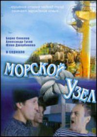 Morskoy uzel (4 seriy) - Kirill Kapica, Igor Verhovskiy, Evgenij Dyatlov, B Sokolov, Sergey Dyachkov, Aleksandr Gusev, Dmitriy Isaev