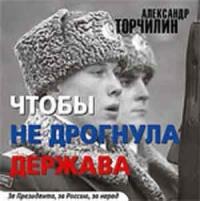 Aleksandr Torchilin. CHtoby ne drognula derzhava - Aleksandr Torchilin