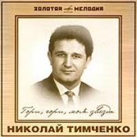 Николай Тимченко. Гори, гори, моя звезда. Золотая мелодия - Николай Тимченко