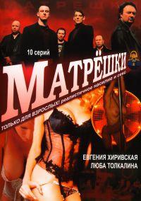 Матрешки (10 серий) - Любовь Толкалина, Настя Задорожная, Евгения Брик