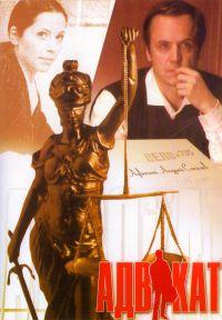 Adwokat (13 serij) - Dmitrij Fiks, Ilya Maksimov, Aleksandr Pavlovskiy, Sergey Kaluzhanov, Irina Kmit, Yuriy Kameneckiy, Fedor Lyass