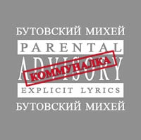 Михей Бутовский. Коммуналка - Михей Бутовский
